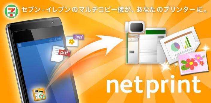 111116netprint_top