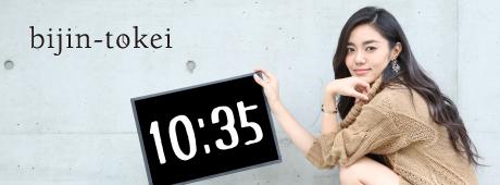 bn_tokei