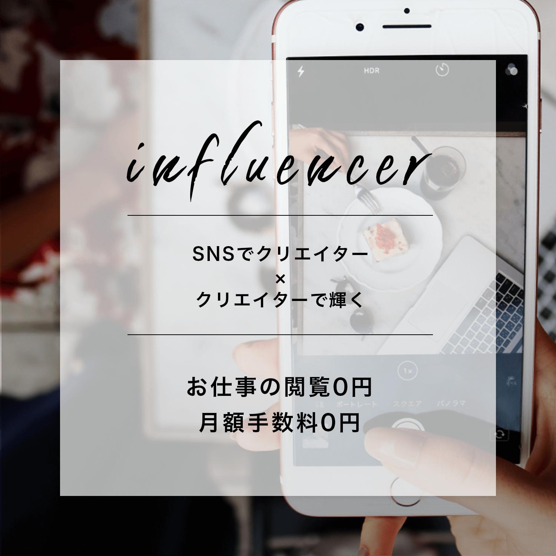 influencer インフルエンサー SNSでクリエイター × クリエイターで輝くお仕事の閲覧0円月額手数料0円