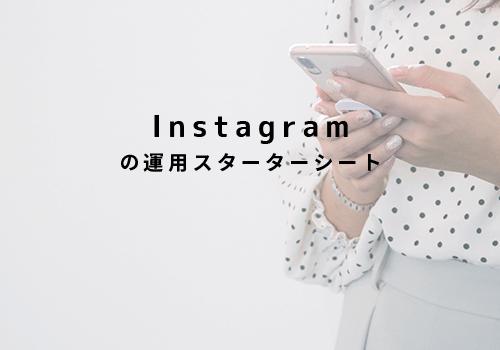 instagramの運用スターターシート