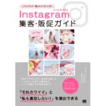 【News】CEO金本かすみ執筆Instagram活用ノウハウ書籍、ついに発売!!!